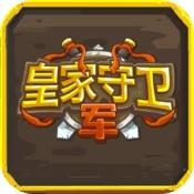 皇家守卫军1.13   的相关游戏   皇家守卫军1.13手机版