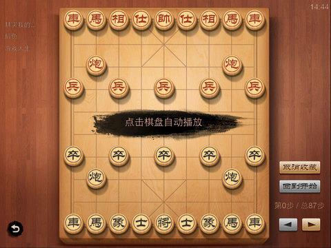 天天象棋hd,天天象棋hd下载