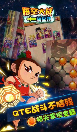 2144手机游戏 游戏大全 悟空大战葫芦娃  屏幕截图 《悟空大战葫芦娃