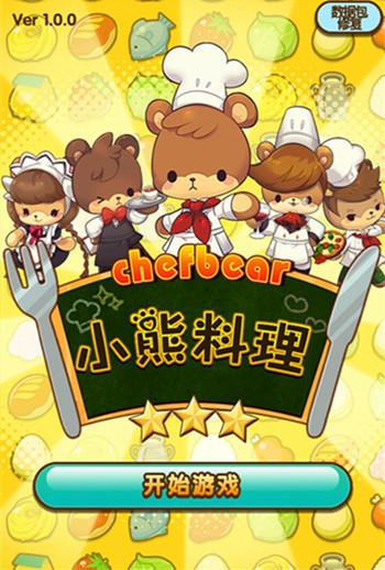 小熊料理评测:和可爱的小熊一起经营餐厅吧