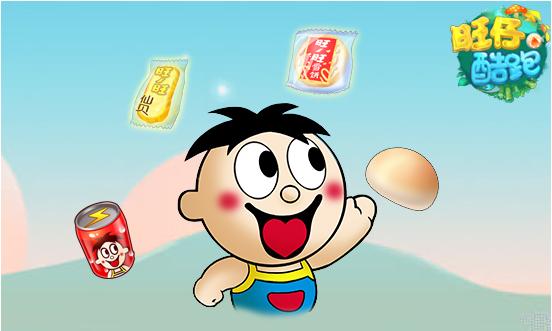 牵手旺旺集团跨界联合,旺仔经典形象登录手游,由上海盛酷网络研发运营的跑酷类手游《旺仔酷跑》即将在3月开启首次测试。品牌与游戏的合作,线上和线下的联动,盛酷网络与旺旺集团跨界联合打造O2O移动游戏,将经典的旺仔人物形象搬到了手机游戏之中。丰富的游戏内容再搭配趣味的系统玩法,在全新的2016年,让我们跟着旺仔一起酷跑起来,看旺仔、玩跑酷、吃旺旺,新的一年里,《旺仔酷跑》带你一起旺!